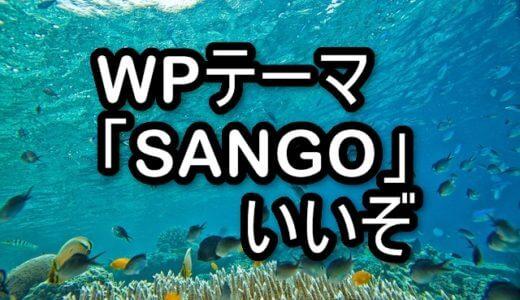 おすすめ!WordPressテーマ「SANGO」は初心者にも最強のテーマ!