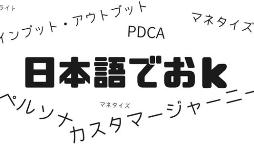 【PDCA?】中卒がSNS始めたら難しい言葉使う人多すぎてついて行けない件【ペルソナ?】