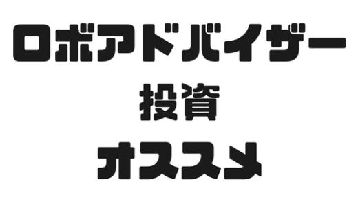 【比較解説】貯金より金が増える噂の「ロボアドバイザー」毎月1万円やってみた結果!