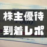 吉野家(9861)から株主優待が到着!いつ届いたかも書いていくよー!