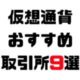 【仮想通貨】絶対に登録しておきたい9つのオススメ取引所【ビットコイン】