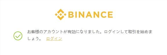 BINANCE(バイナンス)の登録方法6