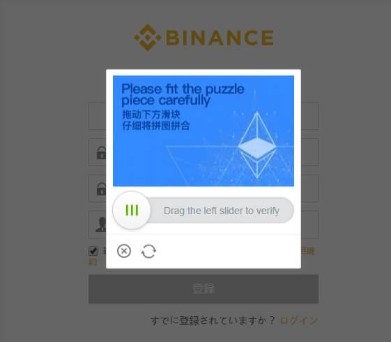 BINANCE(バイナンス)の登録方法3