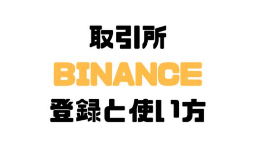 BINANCE(バイナンス)登録方法や買い方は?日本語にならない場合の対処法は?