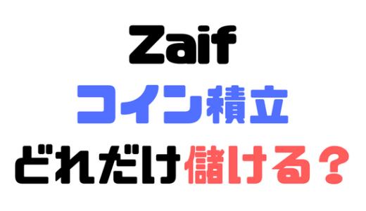 【仮想通貨】Zaifでコイン積立した結果!運用成績を全部公開します。