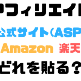 ASPの商品がAmazonや楽天でも販売してる時の対処法