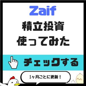 Zaif仮想通貨積立