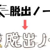 ブログ(サイト)のタイトル「ロゴ」を依頼してみた。相場や流れは?