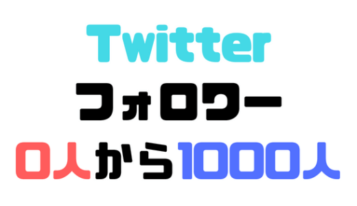 Twitterのフォロワー0人から1000人にしてわかった事まとめ。増やし方も伝授!