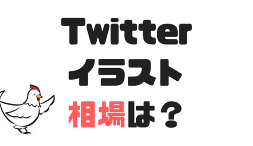 Twitterでアイコン(イラスト)描いてもらうとどうなるの?値段や相場は?
